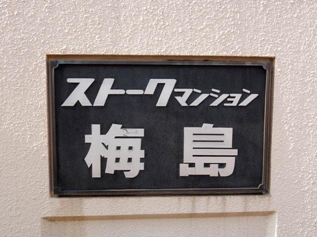 ストークマンション梅島の看板