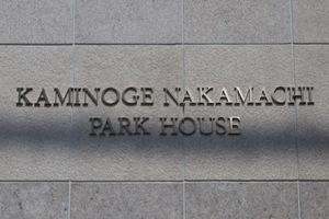 上野毛中町パークハウスの看板