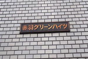 赤羽グリーンハイツ(北区赤羽)の看板