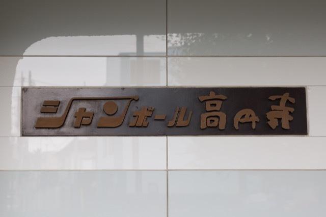 シャンボール高円寺の看板