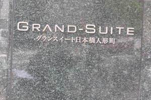 グランスイート日本橋人形町の看板