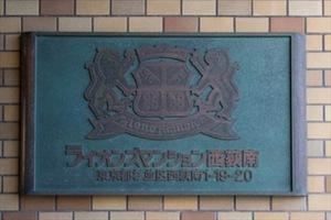 ライオンズマンション西荻南の看板