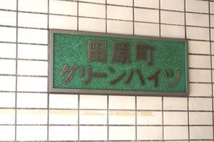 田原町グリーンハイツの看板