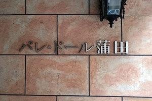 パレドール蒲田の看板