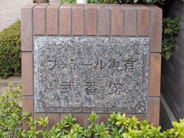 ファミール亀有弐番館の看板