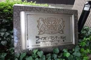 ライオンズシティ高砂(葛飾区)の看板