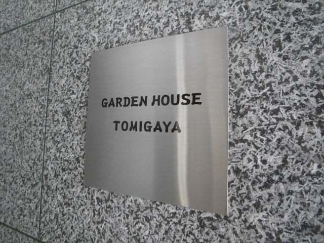 ガーデンハウス富ヶ谷の看板