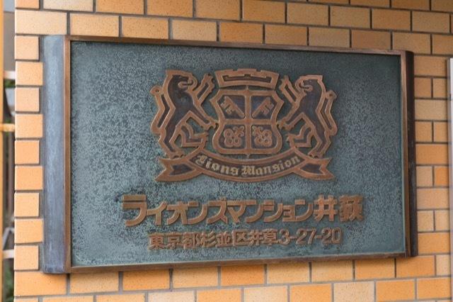 ライオンズマンション井荻の看板