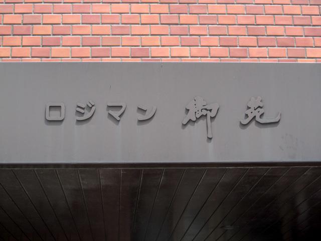 ロジマン御苑の看板