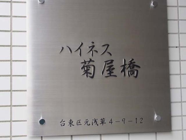 ハイネス菊屋橋の看板