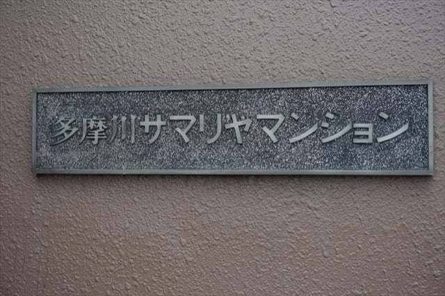 多摩川サマリヤマンションの看板
