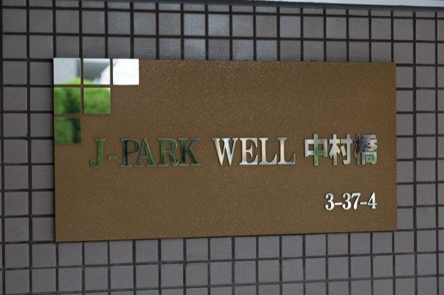 ジェイパークウェル中村橋の看板