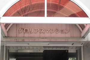 恵比寿グロリアスマンションの看板