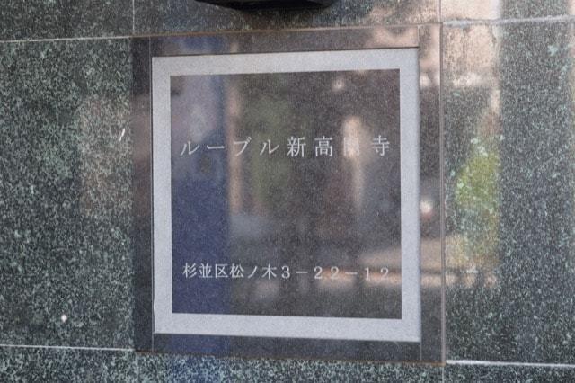 ルーブル新高円寺の看板