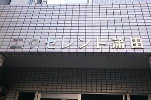 エクセレント蒲田の看板