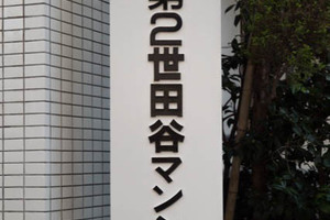 中銀第2世田谷マンシオンの看板
