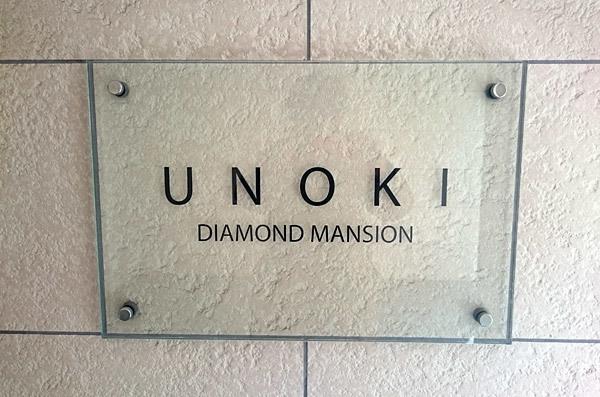 鵜の木ダイヤモンドマンションの看板