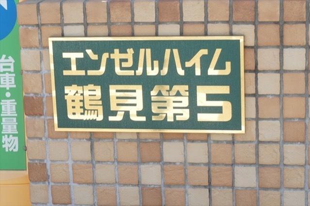 エンゼルハイム鶴見第5の看板