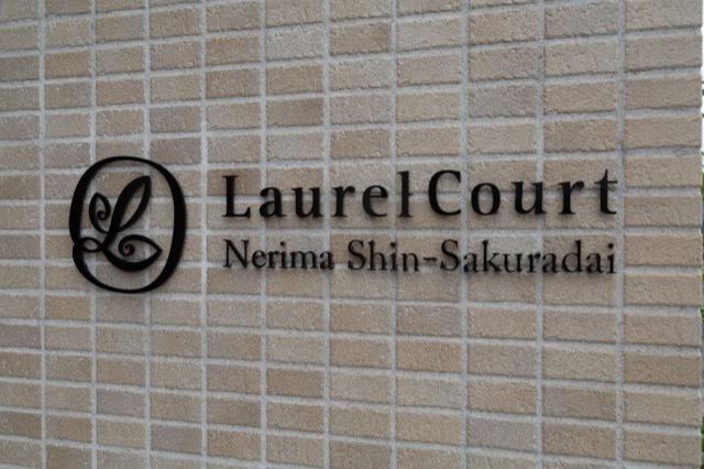 ローレルコート練馬新桜台の看板