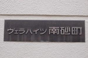 ヴェラハイツ南砂町の看板