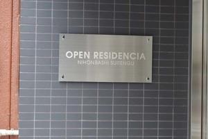 オープンレジデンシア日本橋水天宮の看板