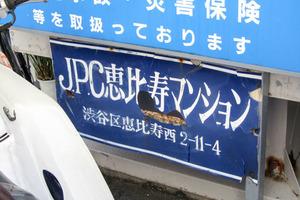 JPC恵比寿マンションの看板