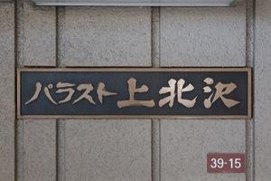 パラスト上北沢の看板