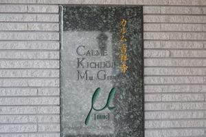 カルム吉祥寺ミューグランデの看板
