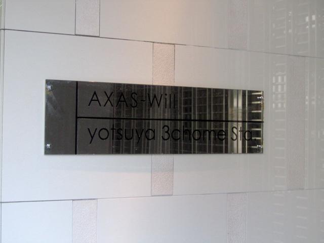 アクサスウィル四谷三丁目Sta.の看板