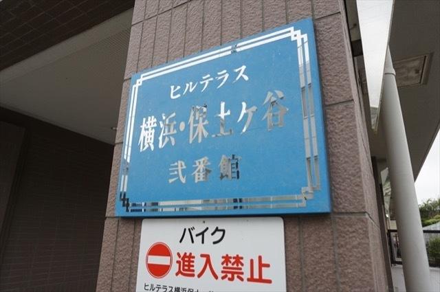 ヒルテラス横浜保土ヶ谷2番館の看板