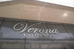 ヴェローナ高円寺の看板