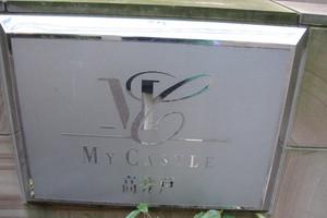 マイキャッスル高井戸の看板