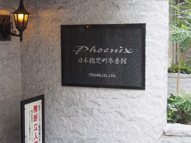 トーシンフェニックス日本橋兜町参番館の看板