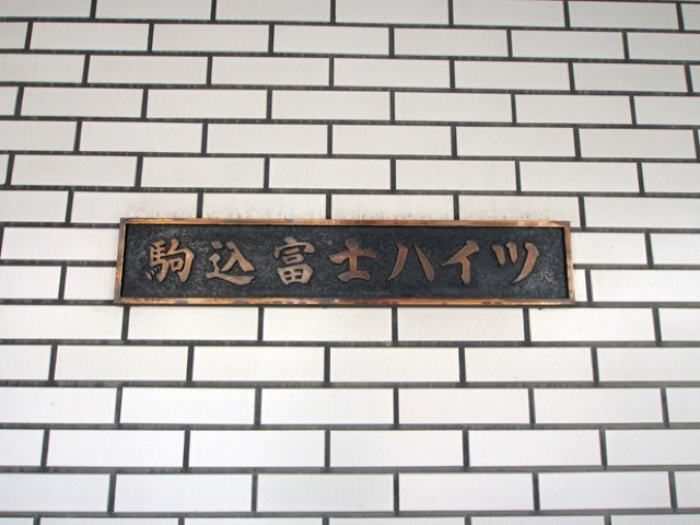 駒込富士ハイツ(駒込1丁目)の看板