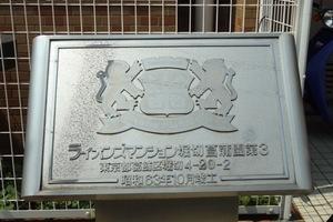 ライオンズマンション堀切菖蒲園第3の看板