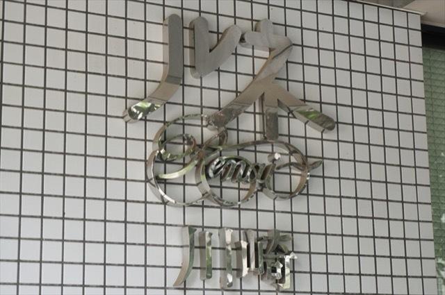 ルネ川崎の看板