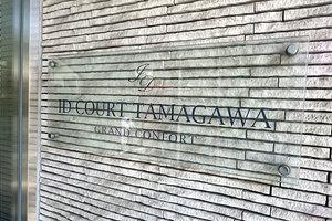 アイディコート多摩川グランコンフォールの看板
