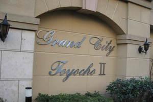 グランシティ東陽町2の看板