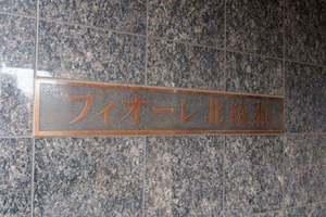 フィオーレ北綾瀬の看板