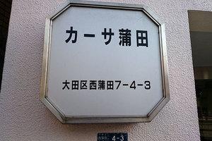 カーサ蒲田の看板