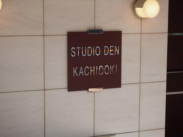 スタジオデン勝どきの看板