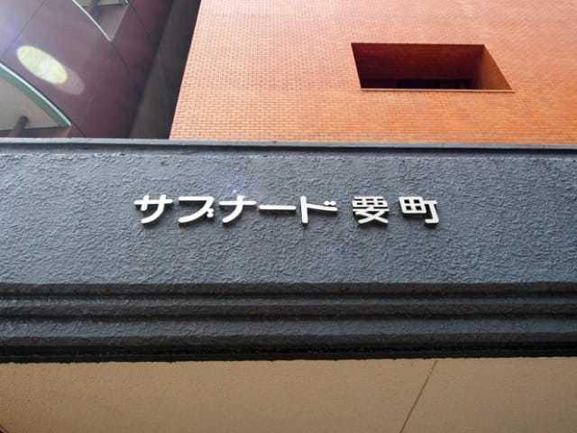 サブナード要町の看板