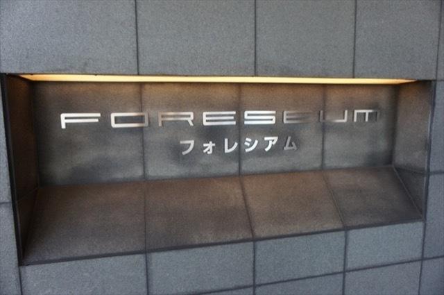 フォレシアムコンフォートタワー(C棟)の看板