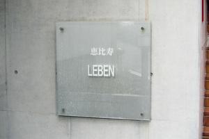 ルミネ恵比寿レーベンの看板