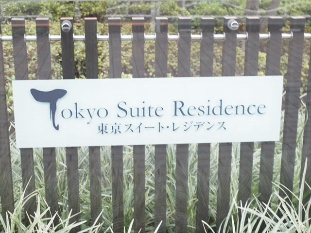 東京スイートレジデンスの看板
