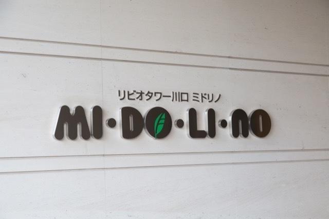 リビオタワー川口ミドリノの看板