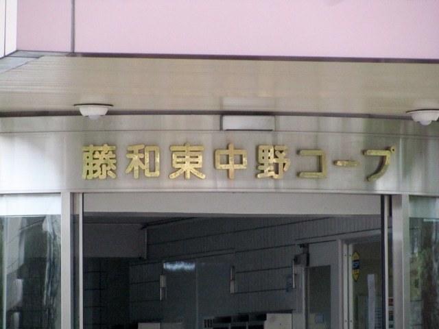 藤和東中野コープの看板