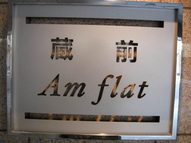 蔵前アムフラットの看板