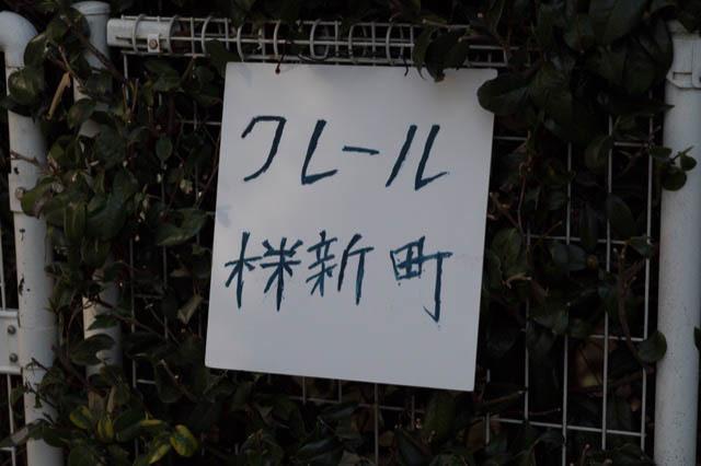 クレール桜新町の看板