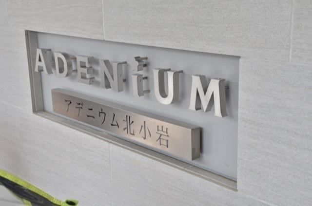アデニウム北小岩の看板